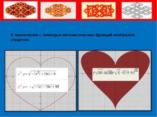 В заключении с помощью математических функций изобразим сердечки: