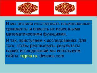 И мы решили исследовать национальные орнаменты и описать их известными матем
