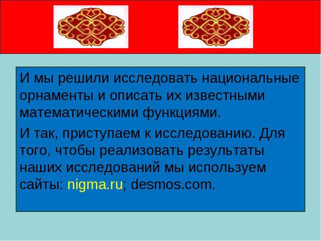 И мы решили исследовать национальные орнаменты и описать их известными матем...