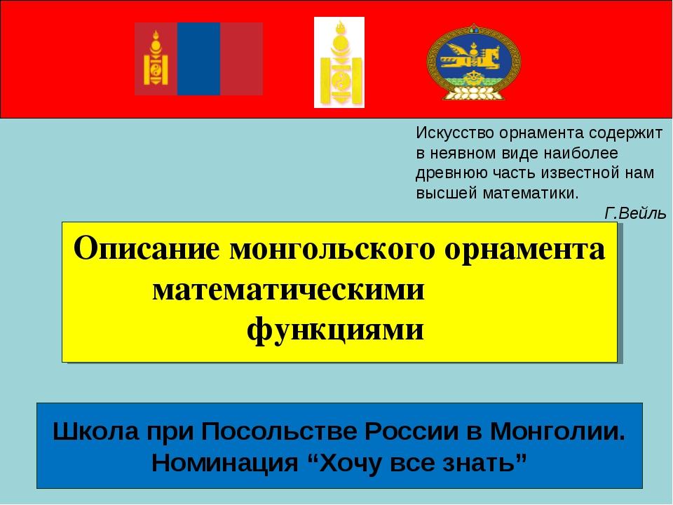 """Школа при Посольстве России в Монголии. Номинация """"Хочу все знать"""" Описание..."""