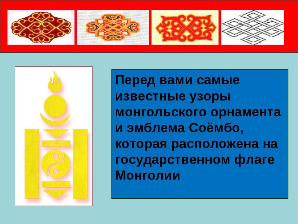 Перед вами самые известные узоры монгольского орнамента и эмблема Соёмбо, ко...