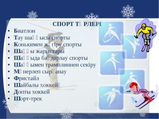 СПОРТ ТҮРЛЕРІ Биатлон Тау шаңғысы спорты Конькимен жүгіру спорты Шаңғы жарыст