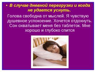 В случае дневной перегрузки и когда не удается уснуть. Голова свободна от мыс