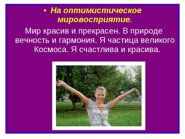 На оптимистическое мировосприятие. Мир красив и прекрасен. В природе вечность...