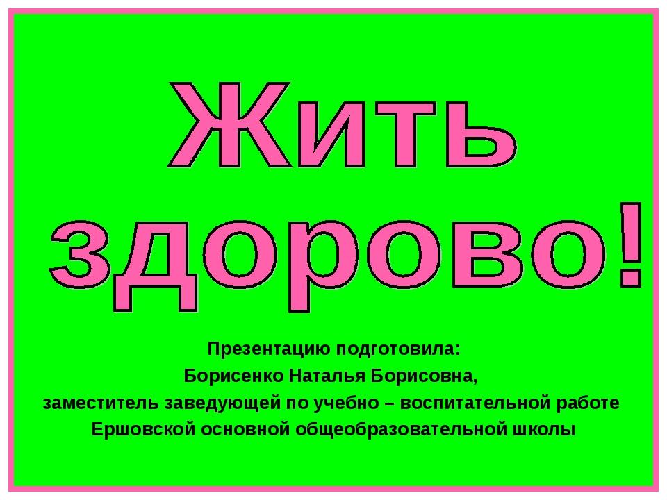 Презентацию подготовила: Борисенко Наталья Борисовна, заместитель заведующей...