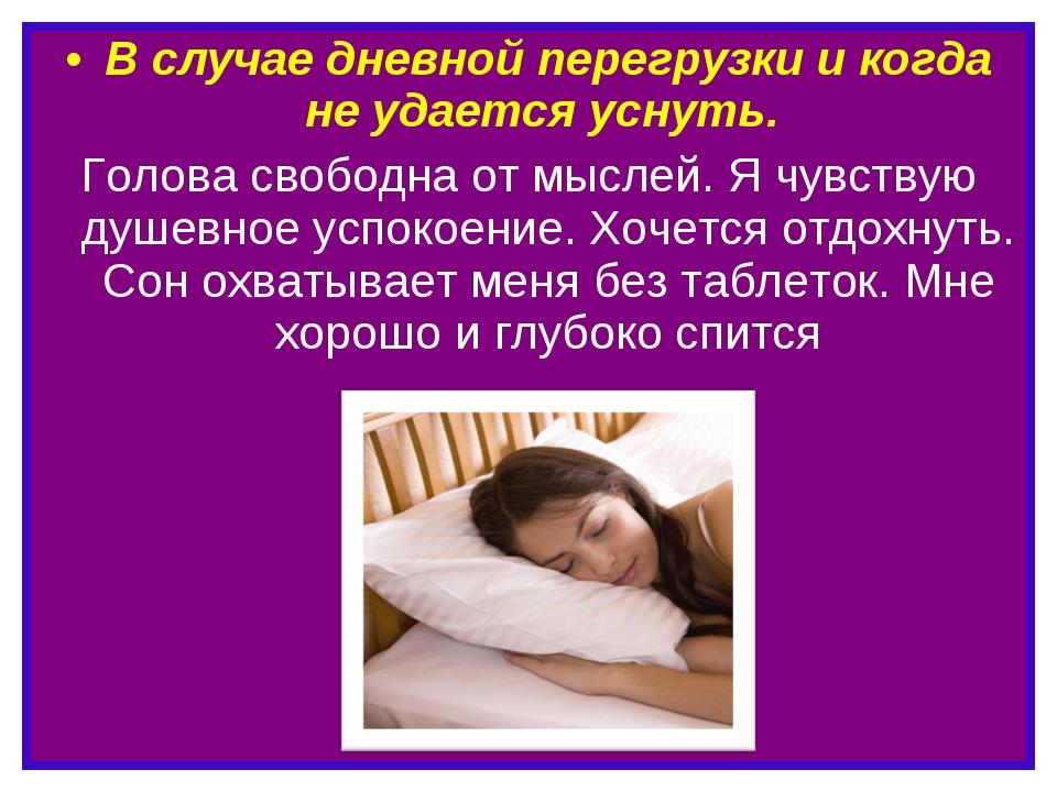 В случае дневной перегрузки и когда не удается уснуть. Голова свободна от мыс...