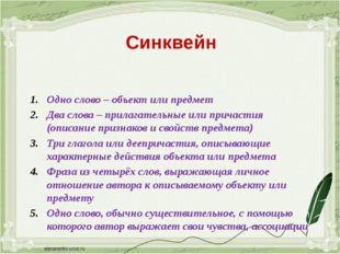 Синквейн Одно слово – объект или предмет Два слова – прилагательные или прича