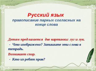 Русский язык правописание парных согласных на конце слова Детям предлагается