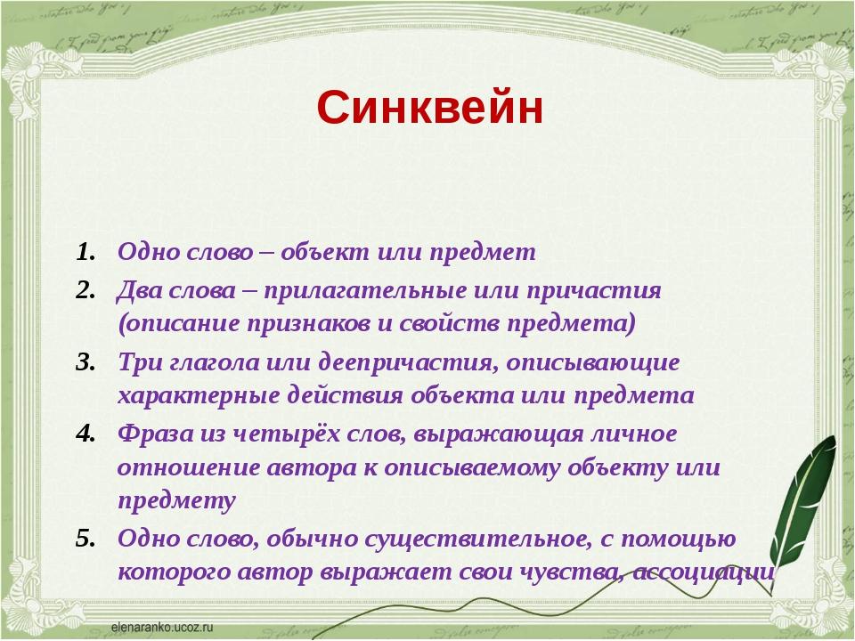 Синквейн Одно слово – объект или предмет Два слова – прилагательные или прича...