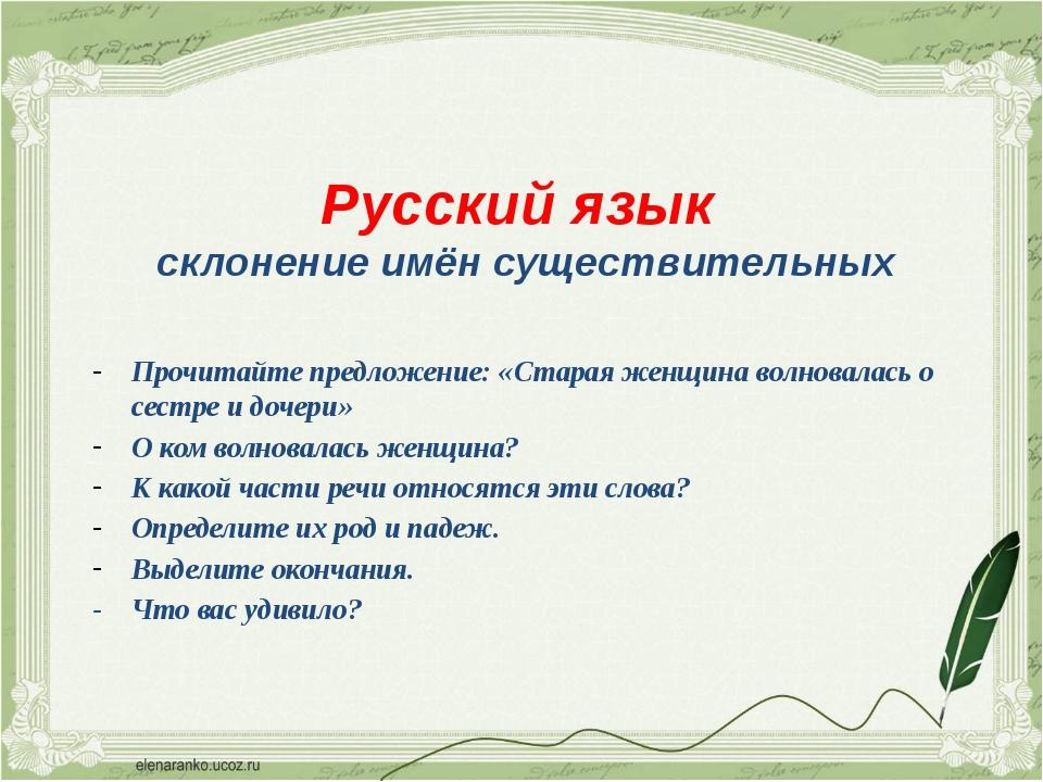 Русский язык склонение имён существительных Прочитайте предложение: «Старая ж...