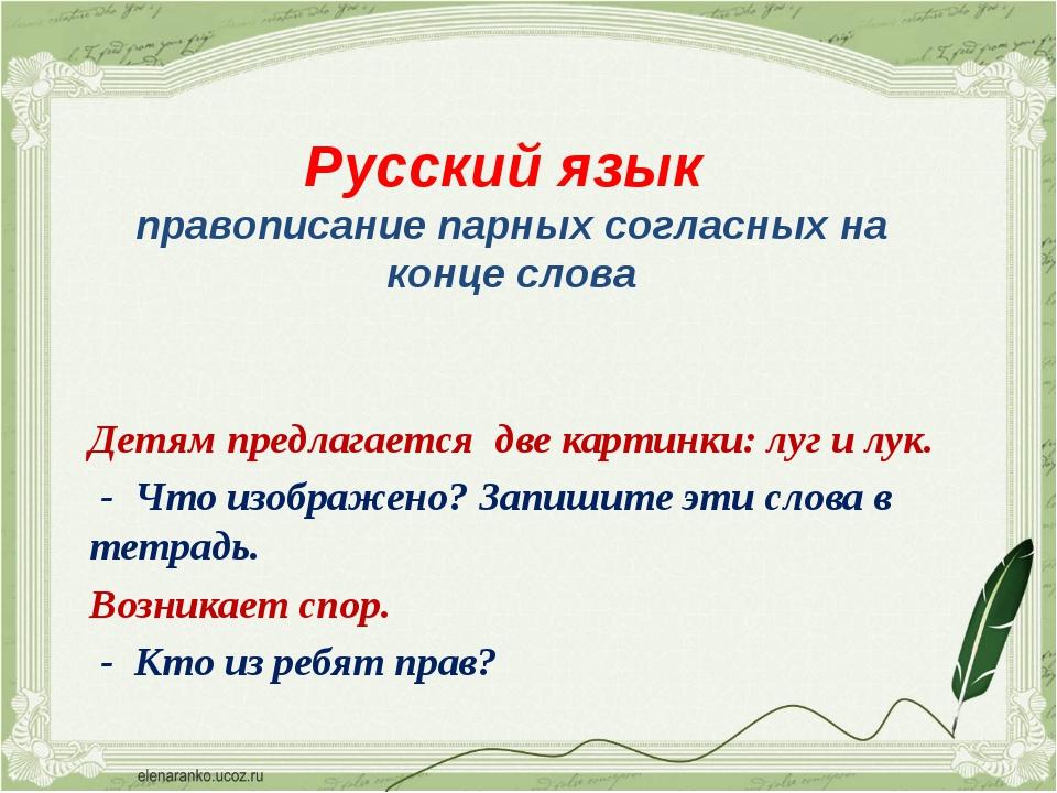 Русский язык правописание парных согласных на конце слова Детям предлагается...