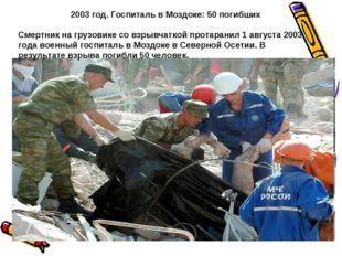 2003 год. Госпиталь в Моздоке: 50 погибших Смертник на грузовике со взрывчатк
