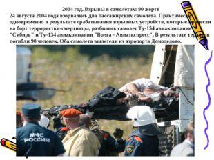 2004 год. Взрывы в самолетах: 90 жертв 24 августа 2004 года взорвались два па