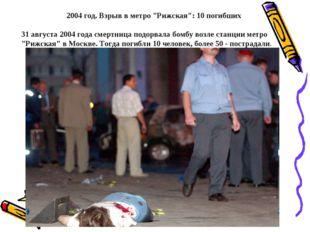 """2004 год. Взрыв в метро """"Рижская"""": 10 погибших 31 августа 2004 года смертница"""