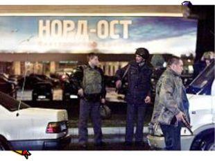 23 октября 2002 года в 21.05 в центре Москвы (в театральном центре на Дубров