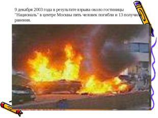 """9 декабря 2003 года в результате взрыва около гостиницы """"Националь"""" в центре"""