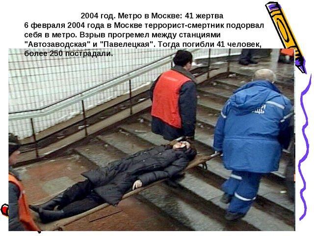 2004 год. Метро в Москве: 41 жертва 6 февраля 2004 года в Москве террорист-см...