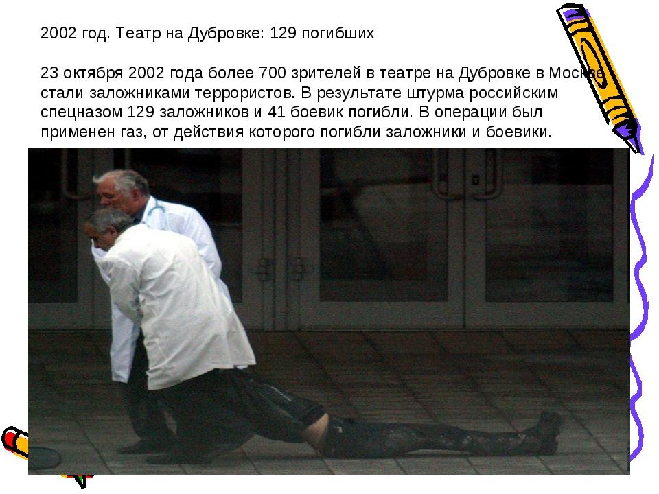 2002 год. Театр на Дубровке: 129 погибших 23 октября 2002 года более 700 зрит...