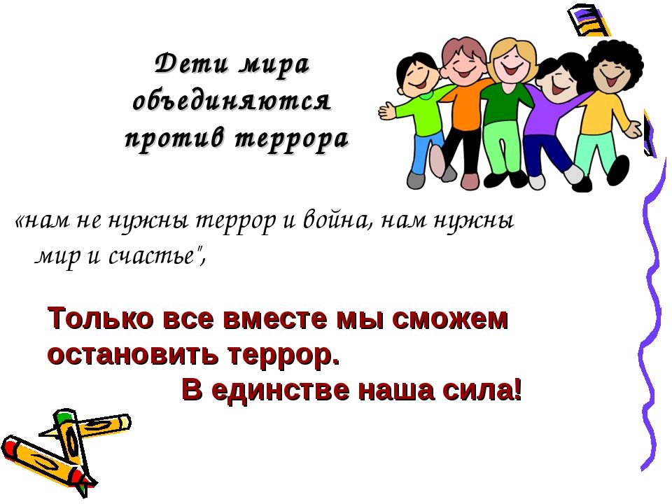 Дети мира объединяются против террора «нам не нужны террор и война, нам нужны...