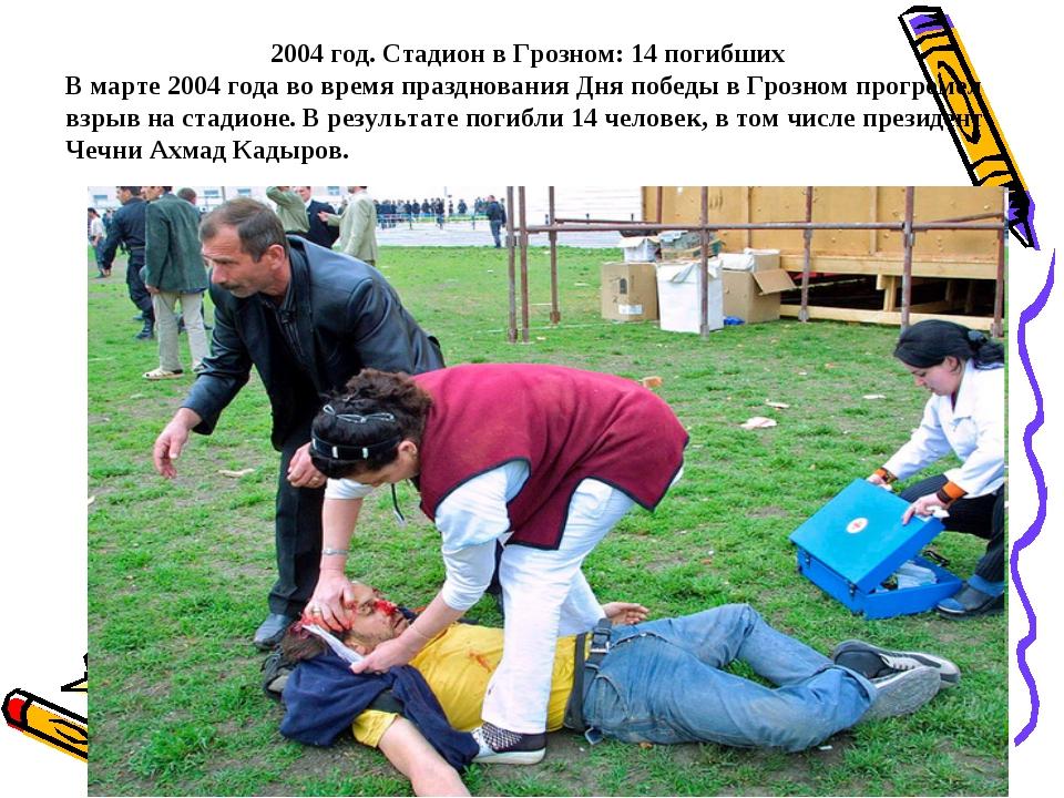 2004 год. Стадион в Грозном: 14 погибших В марте 2004 года во время празднова...