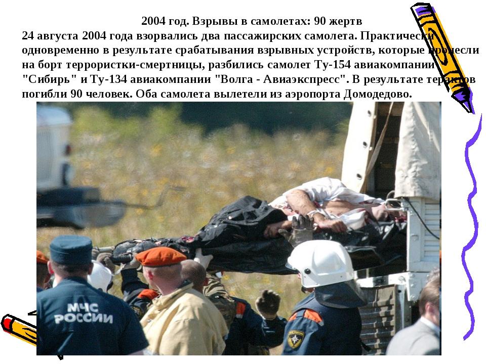 2004 год. Взрывы в самолетах: 90 жертв 24 августа 2004 года взорвались два па...