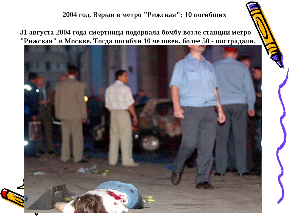 """2004 год. Взрыв в метро """"Рижская"""": 10 погибших 31 августа 2004 года смертница..."""