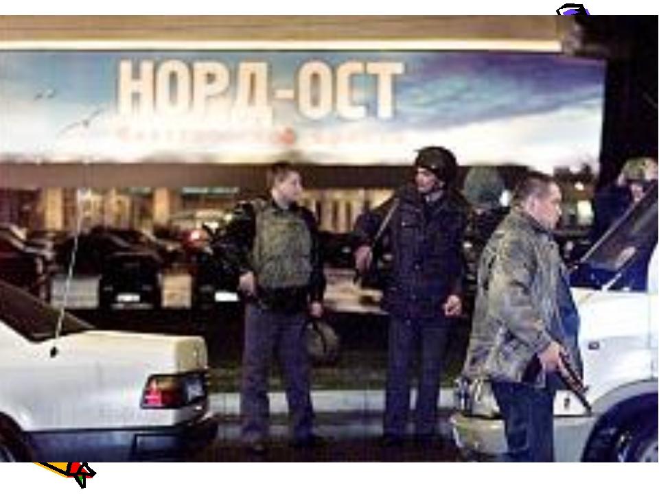 23 октября 2002 года в 21.05 в центре Москвы (в театральном центре на Дубров...