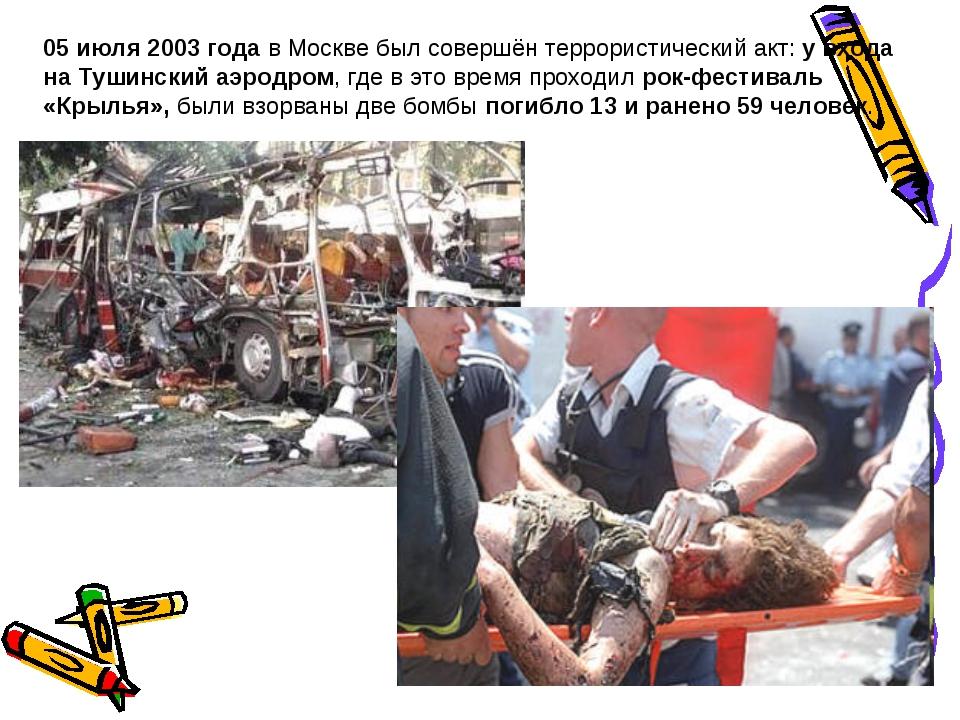 05 июля 2003 года в Москве был совершён террористический акт: у входа на Туши...