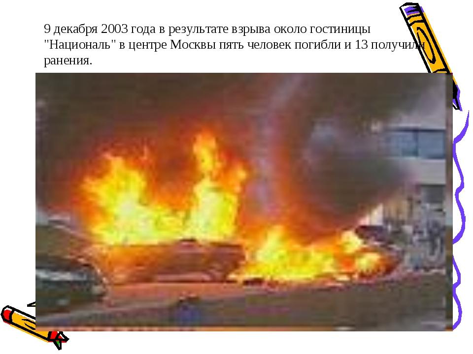 """9 декабря 2003 года в результате взрыва около гостиницы """"Националь"""" в центре..."""