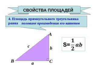 СВОЙСТВА ПЛОЩАДЕЙ 4. Площадь прямоугольного треугольника равна половине прои