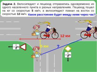 Задача 2. Велосипедист и пешеход отправились одновременно из одного населенно