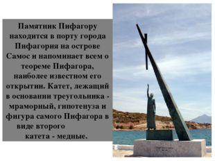 Памятник Пифагору находится в порту города Пифагория на острове Самос и напом
