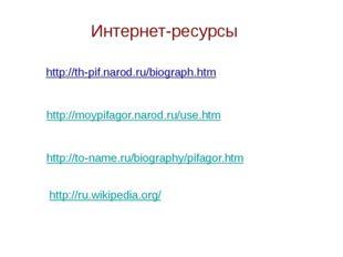 Интернет-ресурсы http://th-pif.narod.ru/biograph.htm http://to-name.ru/biogra