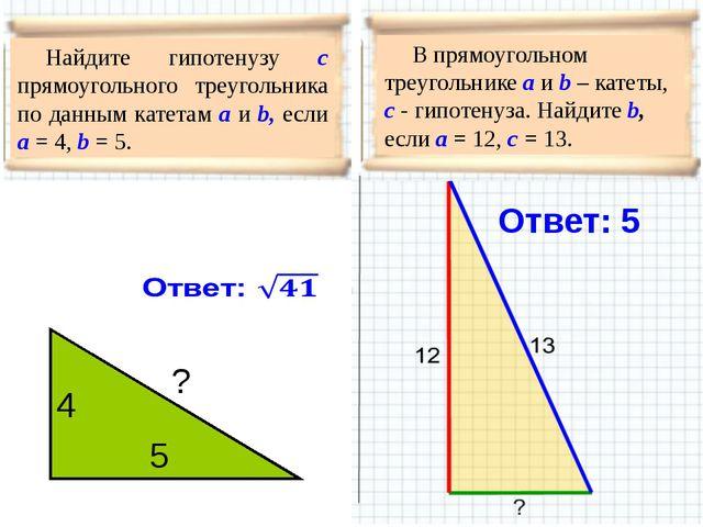 Ответ: 5 4 5 ? Найдите гипотенузу c прямоугольного треугольника по данным ка...
