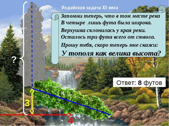 Запомни теперь, что в том месте река В четыре лишь фута была широка. Верху...