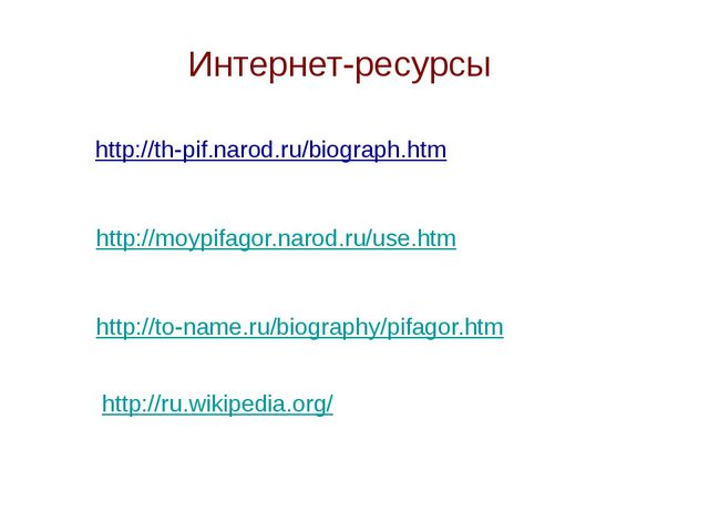 Интернет-ресурсы http://th-pif.narod.ru/biograph.htm http://to-name.ru/biogra...