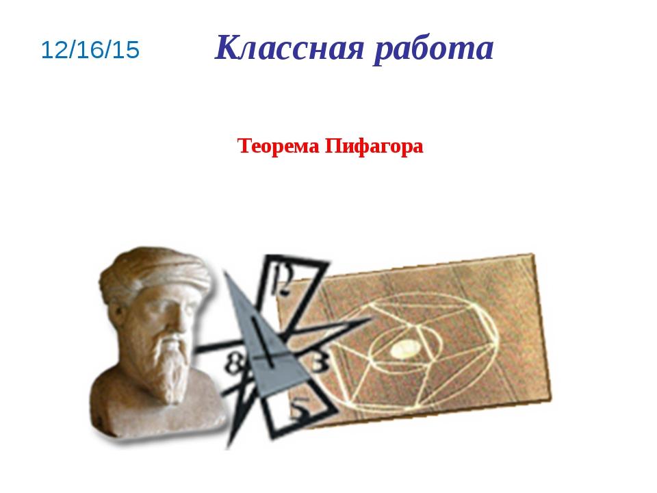 Теорема Пифагора Классная работа