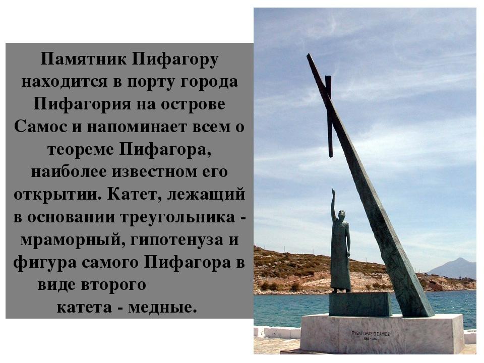 Памятник Пифагору находится в порту города Пифагория на острове Самос и напом...