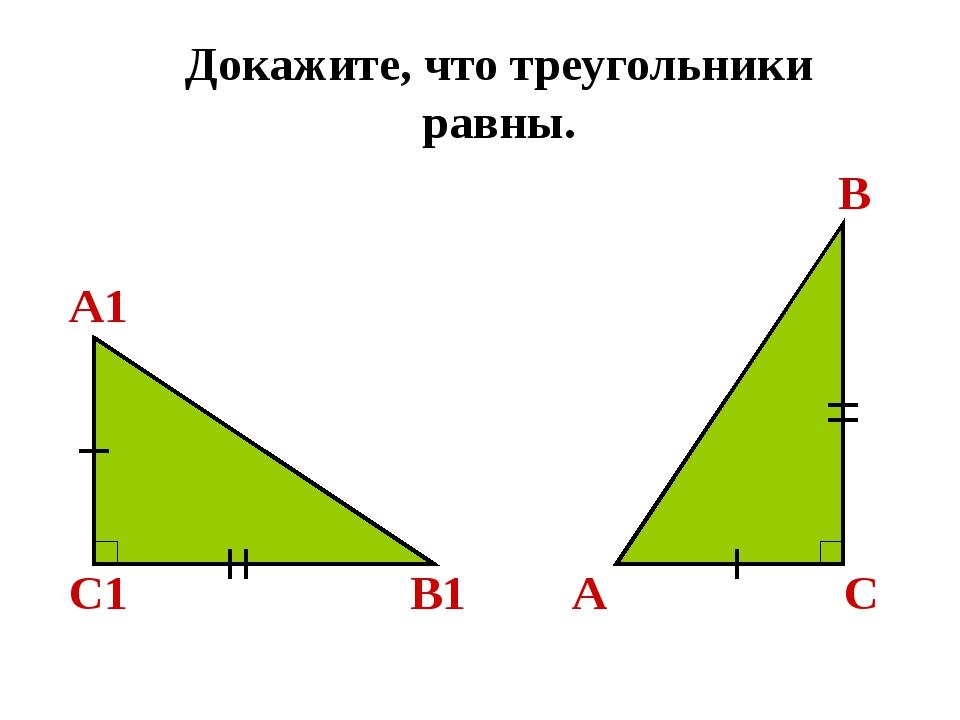 A C B A1 C1 B1 Докажите, что треугольники равны.