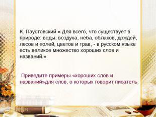 К. Паустовский « Для всего, что существует в природе: воды, воздуха, неба, об
