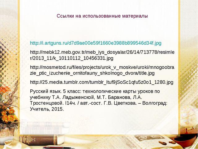 Ссылки на использованные материалы http://i.artguns.ru/d7d9ae00e59f1660e3988b...