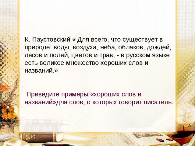 К. Паустовский « Для всего, что существует в природе: воды, воздуха, неба, об...