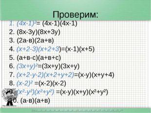 Проверим: 1. (4х-1)²= (4х-1)(4х-1) 2. (8х-3у)(8х+3у) 3. (2а-в)(2а+в) 4. (х+2-