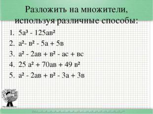 Разложить на множители, используя различные способы: 5а³ - 125ав² а²- в² - 5а