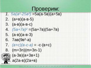 Проверим: 5а(а²-25в²) =5а(а-5в)(а+5в) (а+в)(а-в-5) (а-в)(а-в-с) (5а+7в)² =(5а