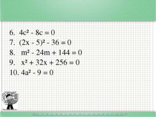 6. 4с² - 8с = 0 7. (2х - 5)² - 36 = 0 8. m² - 24m + 144 = 0 9. х² + 32х + 25