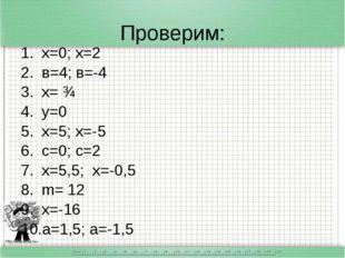 Проверим: х=0; х=2 в=4; в=-4 х= ¾ у=0 х=5; х=-5 с=0; с=2 х=5,5; х=-0,5 m= 12