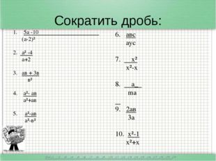 Сократить дробь: 5а -10 (а-2)² 2. а² -4 а+2 3. ав + 3в в² 4. а²- ав а²+ав 5.
