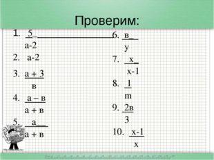 Проверим: 1. 5_ а-2 2. а-2 3. а + 3 в 4. а – в а + в 5. а__ а + в 6. в_ у 7.