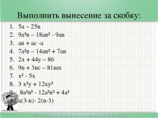 Выполнить вынесение за скобку: 5а – 25в 9а³в – 18ав² - 9ав ав + ас -а 7а²в –